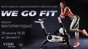 Aroma Espresso Bar: WE GO FIT. Лекция Виктории Родько (28.06)