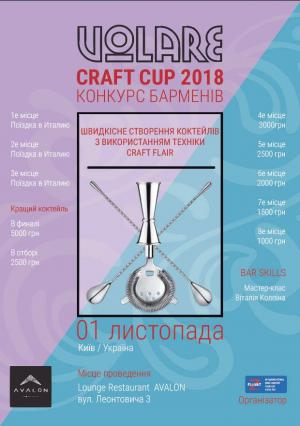 Вниманию барменов: VOLARE CRAFT CUP 2018 ! (01.11)