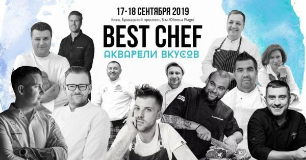 International Festival BEST CHEF «Акварели вкусов» (17.09 - 18.09)